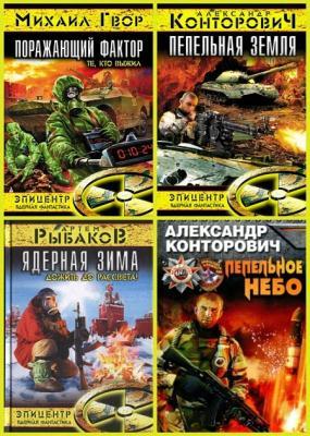 Серия - Эпицентр. Ядерная фантастика (6 томов) (2011-2012)