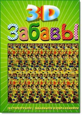 Р. Кин, О. Фрей - 3D забавы. 28 стереограмм с забавными изображениями (1997)