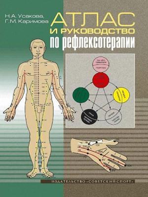 Нина Усакова, Гузель Каримова - Атлас и руководство по рефлексотерапии (2013)