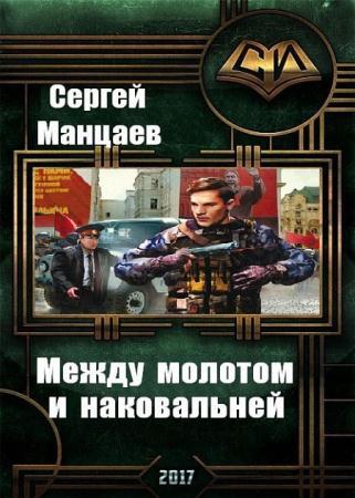 Сергей Манцаев-Между молотом и наковальней