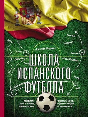 Карлос Кантанеро - Школа испанского футбола (2016)