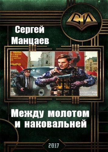 Сергей Манцаев - Между молотом и наковальней