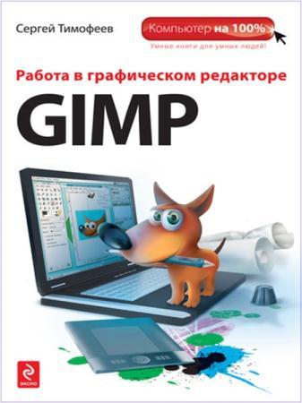 Сергей Тимофеев - Работа в графическом редакторе GIMP