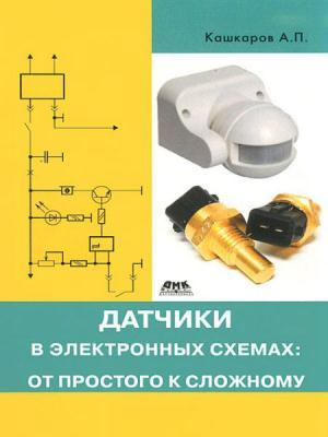 Андрей Кашкаров - Датчики в электронных схемах: от простого к сложному (2013)