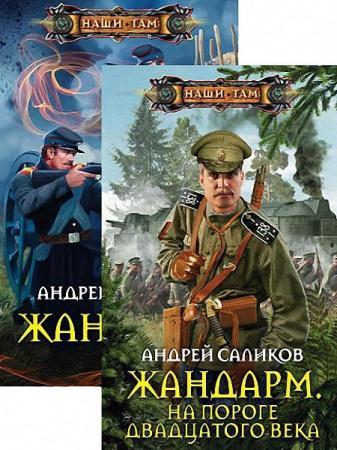 Андрей Саликов-Жандарм. Цикл из 2 книг