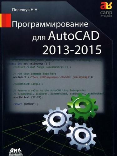 Н. Н. Полещук - Программирование для AutoCAD 2013–2015 (+file)