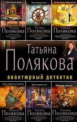 Татьяна Полякова - Сборник сочинений (97 книг) (1997-2017)