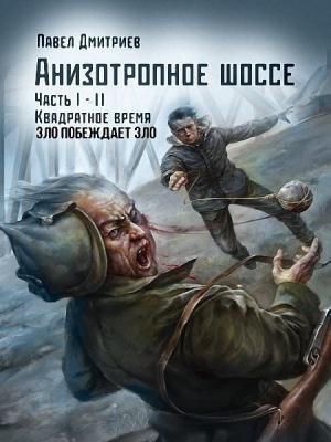 Павел Дмитриев - Анизотропное шоссе. Дилогия в одном томе (2017)