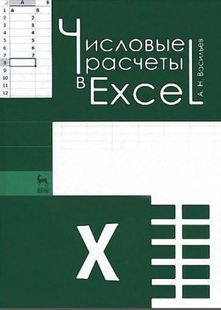 А.Н. Васильев - Числовые расчеты в Excel