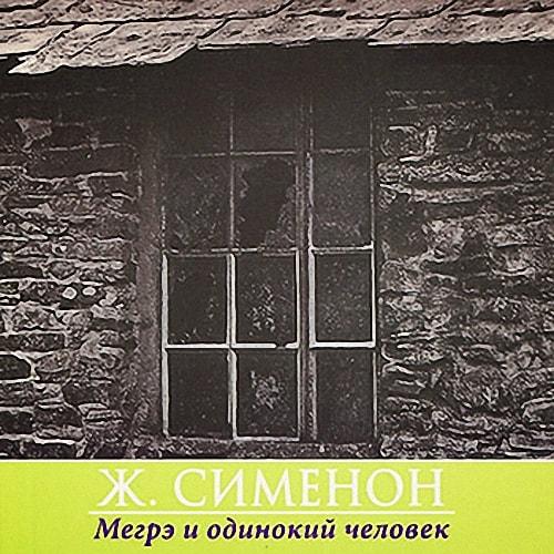 Жорж Сименон - Мегрэ и одинокий человек (Аудиокнига)