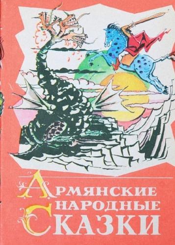 Арутюнян С. (составитель) - Армянские народные сказки