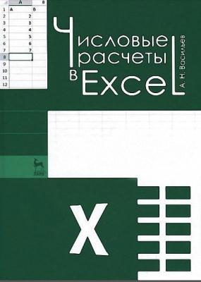А.Н. Васильев - Числовые расчеты в Excel (2014)