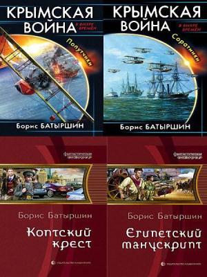 Борис Батыршин - Сборник сочинений (7 книг) (2017)