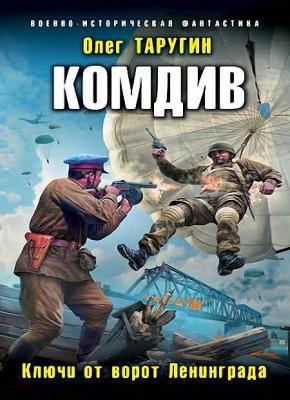 Олег Таругин - Комдив. Ключи от ворот Ленинграда (2017)