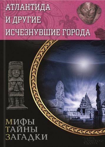 Подольский Юрий - Атлантида и другие исчезнувшие города
