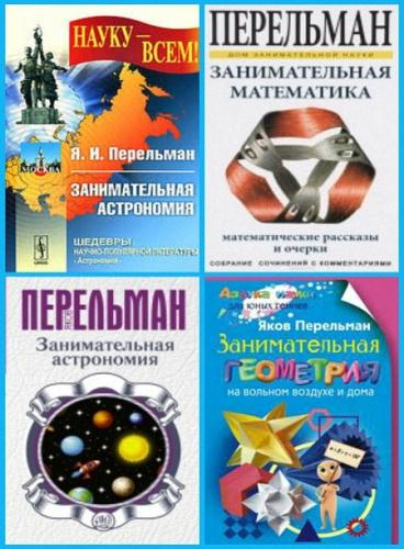 Яков Перельман - Сборник сочинений (100) книг