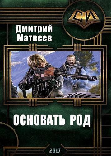 Дмитрий Матвеев - Основать род
