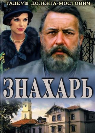 Тадеуш Доленга-Мостович - Собрание сочинений (6 книг)