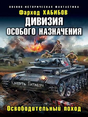 Фарход Хабибов - Дивизия особого назначения. Освободительный поход