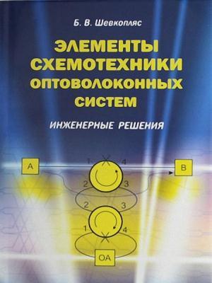 Б.В. Шевкопляс - Элементы схемотехники оптоволоконных систем. Инженерные решения