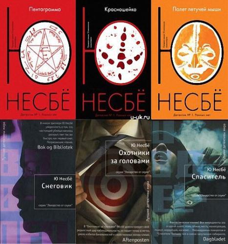 Ю Несбё - Сборник сочинений (20 книг)