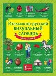 Е.В. Окошкина - Итальянско-русский визуальный словарь для детей