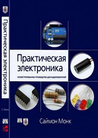 Монк Саймон-Практическая электроника. Иллюстрированное руководство для радиолюбителей