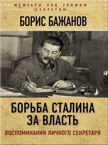Бажанов Борис - Борьба Сталина за власть. Воспоминания личного секретаря