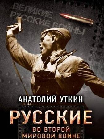 Уткин Анатолий - Русские во Второй мировой войне