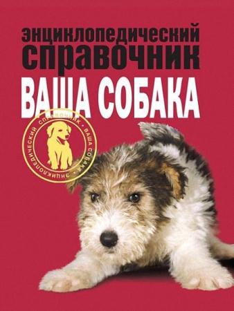 Елена Мычко-Ваша собака: энциклопедический справочник
