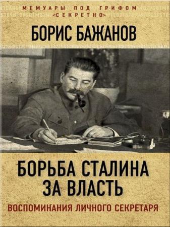 Бажанов Борис-Борьба Сталина за власть. Воспоминания личного секретаря