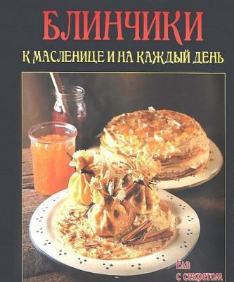 Елена Руфанова - Блинчики к масленице и на каждый день