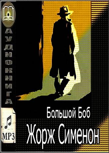 Жорж Сименон - Большой Боб (Аудиокнига)