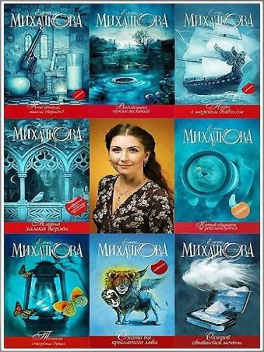 Елена Михалкова - Сборник сочинений (39 книг)