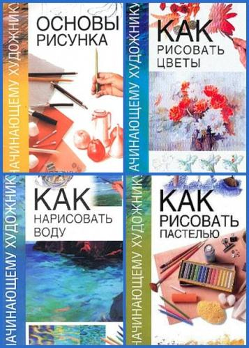 Гинзбург Н. (ред.) - Начинающему художнику (7 книг)