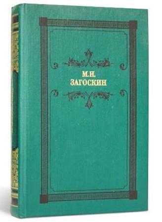 Михаил Загоскин - Сборник сочинений (19 книг)