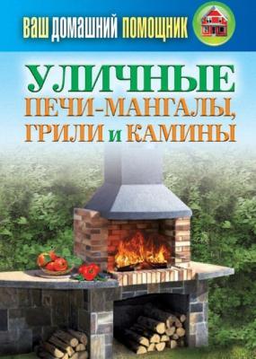Сергей Кашин - Уличные печи-мангалы, грили и камины