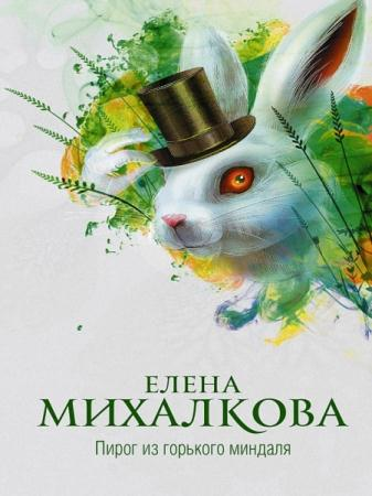 Елена Михалкова - Пирог из горького миндаля
