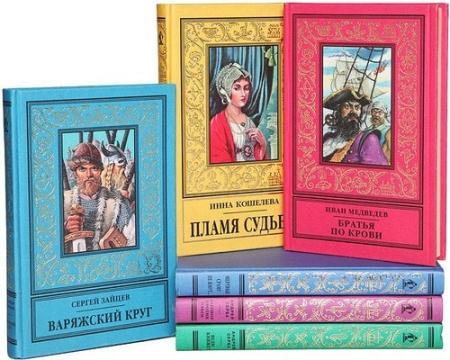 Серия - Библиотека исторического романа (Букмэн) в 6 томах