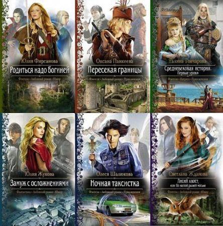 Серия - Романтическая фантастика (300 книг)