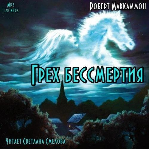 Роберт Маккаммон - Грех бессмертия (Аудиокнига)