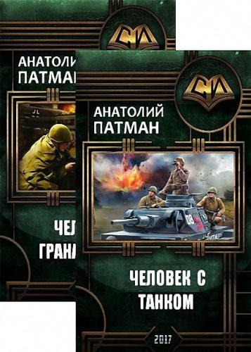 Анатолий Патман - Человек с гранатометом. Цикл из 2 книг