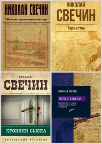 Николай Свечин - Сборник сочинений (19 книг)