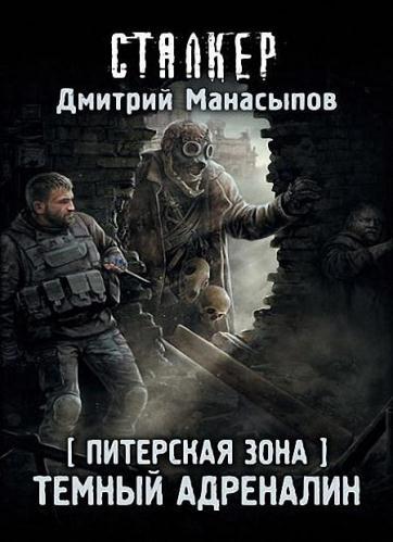 Дмитрий Манасыпов - Питерская Зона. Темный адреналин