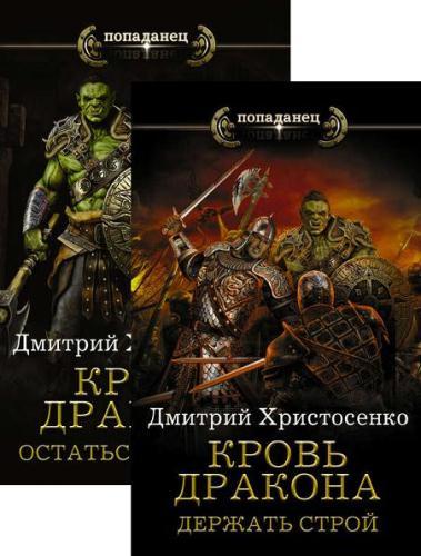 Дмитрий Христосенко - Кровь дракона. Цикл из 2 книг