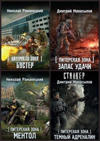 Дмитрий Манасыпов, Николай Романецкий - Питерская Зона. Цикл из 4 книг
