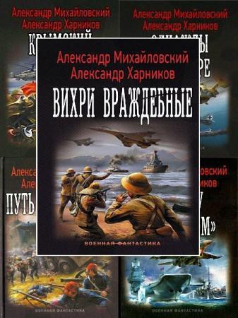Александр Михайловский, Александр Харников - Русский крест — Ангелы в погонах. Цикл из 18 книг