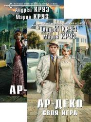 Круз Андрей и Мария - Ар-Деко. Цикл из 2 книг