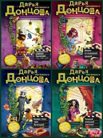 Дарья Донцова - Любимица фортуны Степанида Козлова (12 книг)
