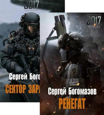 Сергей Богомазов - 3017. Цикл из 2 книг